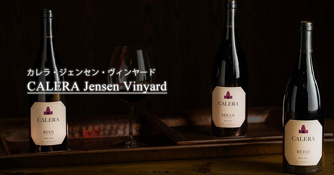 CALERA Jensen Vinyard(カレラ・ジェンセン・ヴィンヤード)