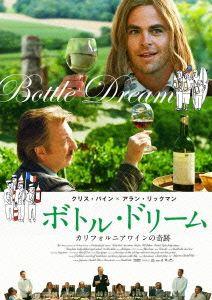 映画「ボトル・ドリーム カリフォルニアワインの奇跡」