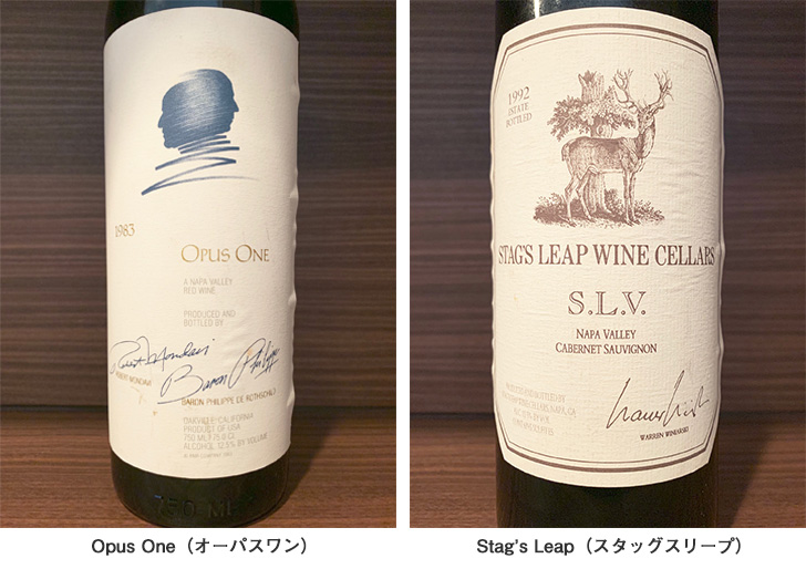 Opus One(オーパスワン)とStag's Leap(スタッグスリープ
