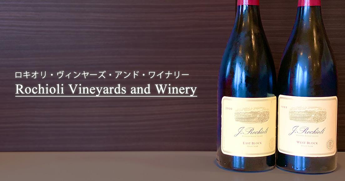 ロキオリ・ヴィンヤーズ・アンド・ワイナリーRochioli Vineyards and Winery