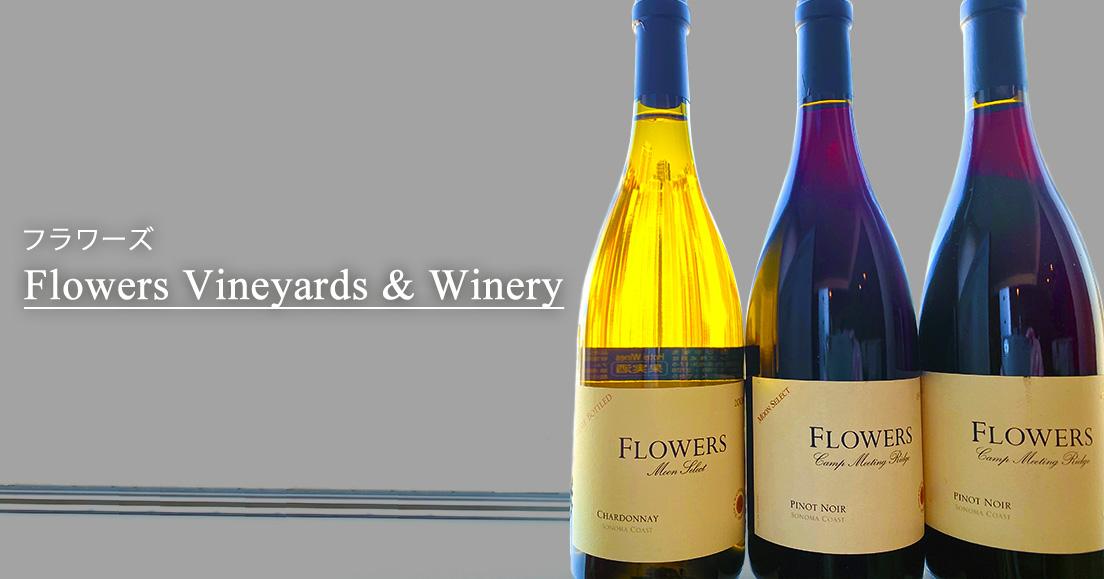Flowers Vineyards & Winery(フラワーズ・ワイン)