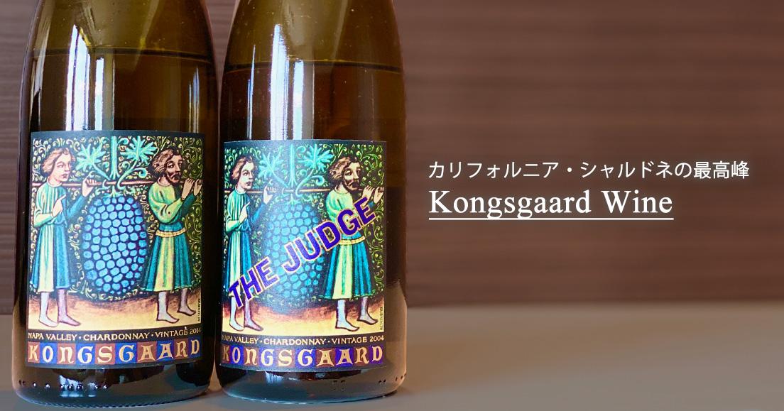 Kongsgaard Wine(コングスガード・ワイン)
