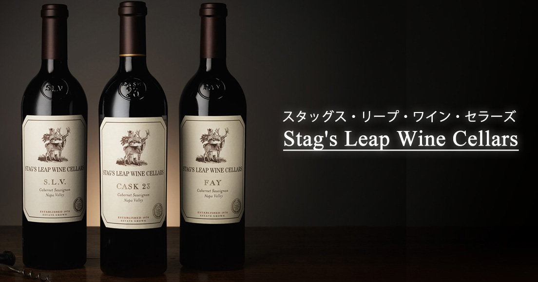 Stag's Leap Wine Cellarsスタッグス・リープ・ワイン・セラーズ