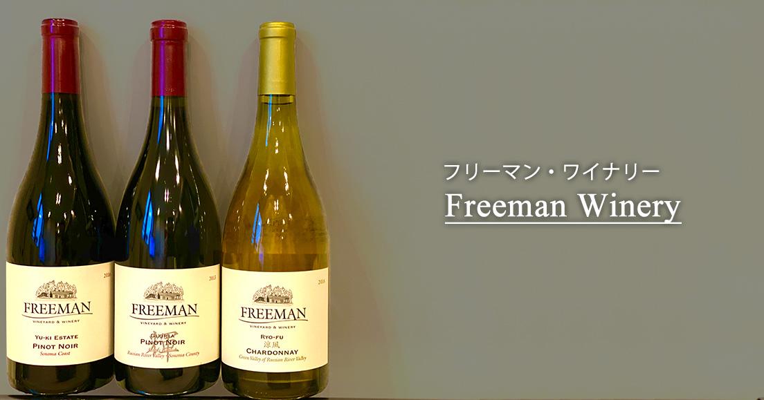 フリーマン・ワイナリーFreeman Winery