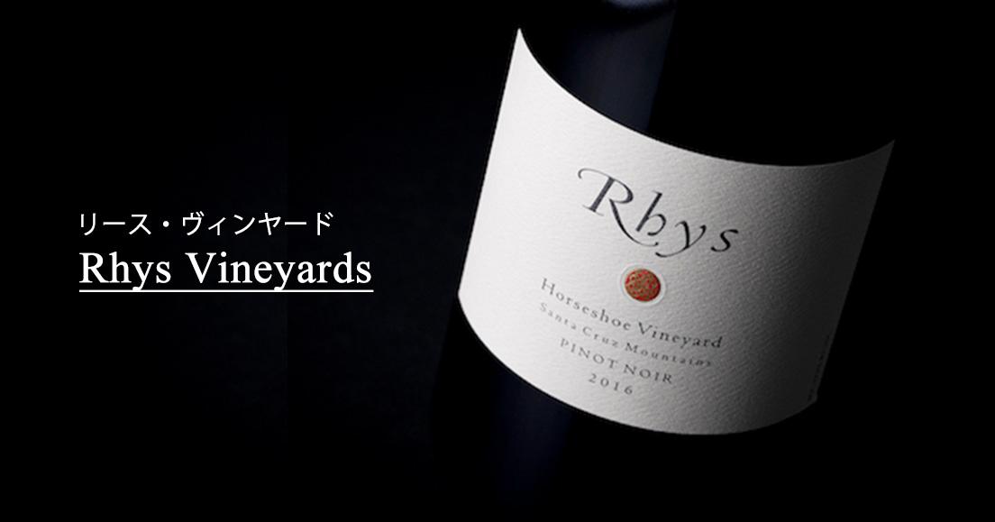 リース・ヴィンヤード(Rhys Vineyards)