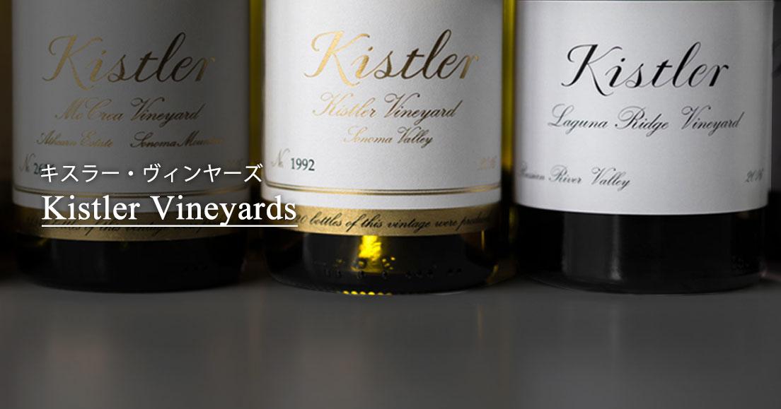 キスラー・ヴィンヤーズ(Kistler Vineyards)