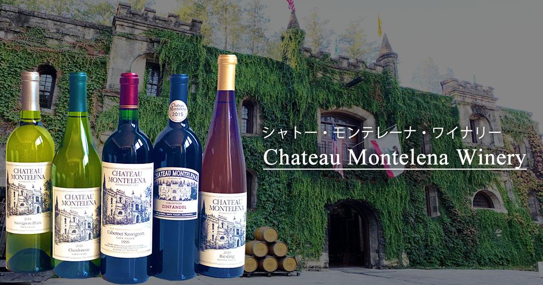 シャトー・モンテレーナ・ワイナリー(Chateau Montelena Winery)