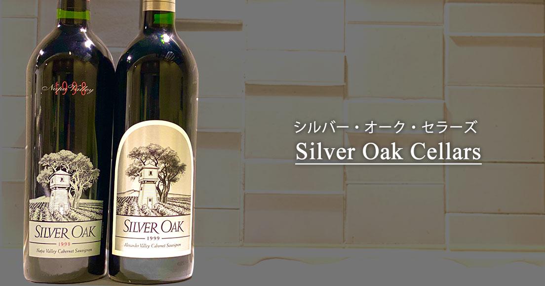 シルバー・オーク・セラーズ(Silver Oak Cellars)