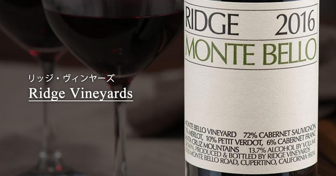 リッジ・ヴィンヤーズ Ridge Vineyards