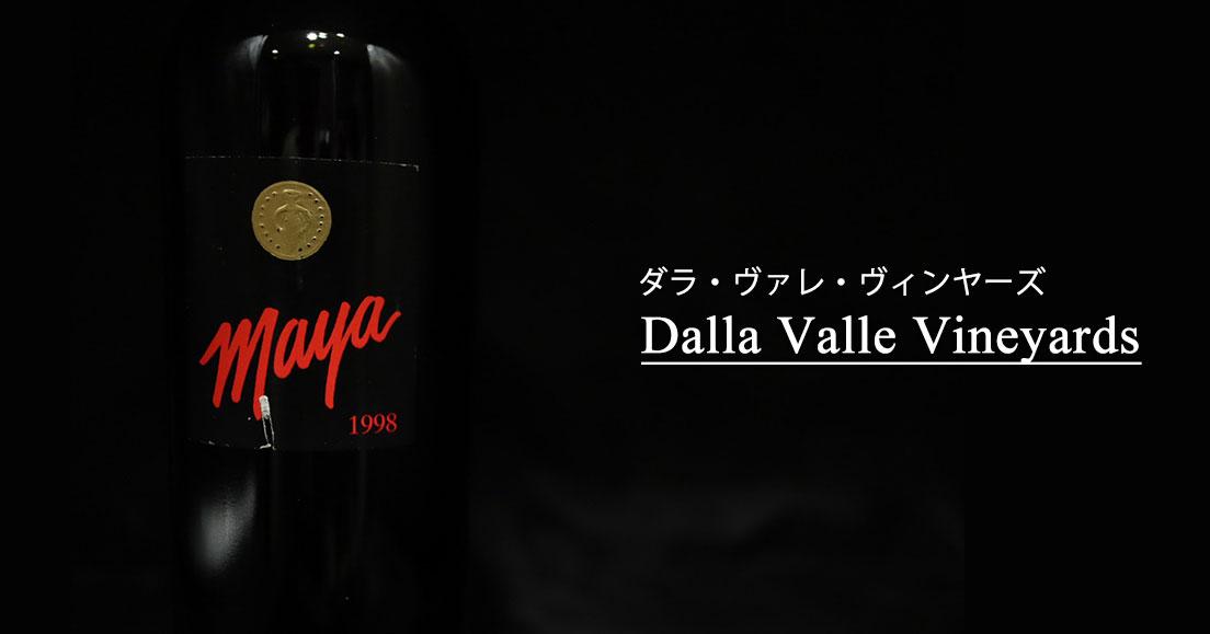Dalla Valle Vineyards ダラ・ヴァレ・ヴィンヤーズ
