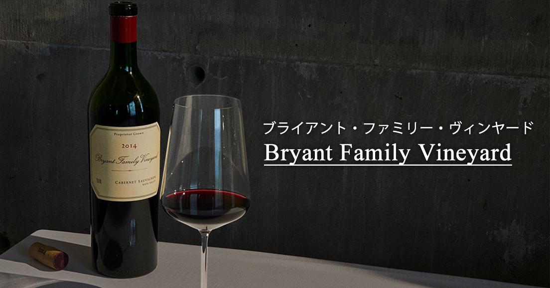 ブライアント・ファミリー・ヴィンヤード(Bryant Family Vineyard)
