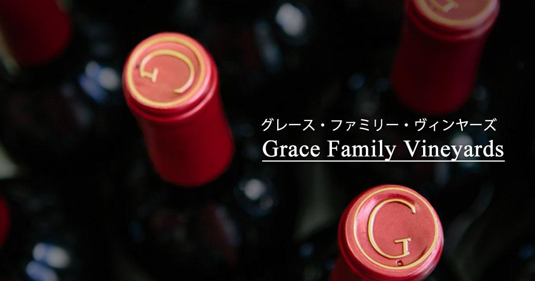 Grace Family Vineyards(グレース・ファミリー・ヴィンヤーズ)
