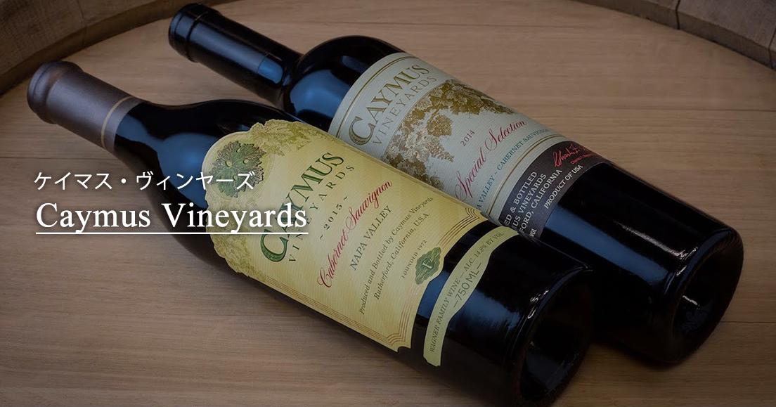 ケイマス・ヴィンヤーズ(Caymus Vineyards)