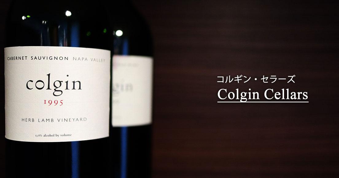 コルギン・セラーズ(Colgin Cellars)