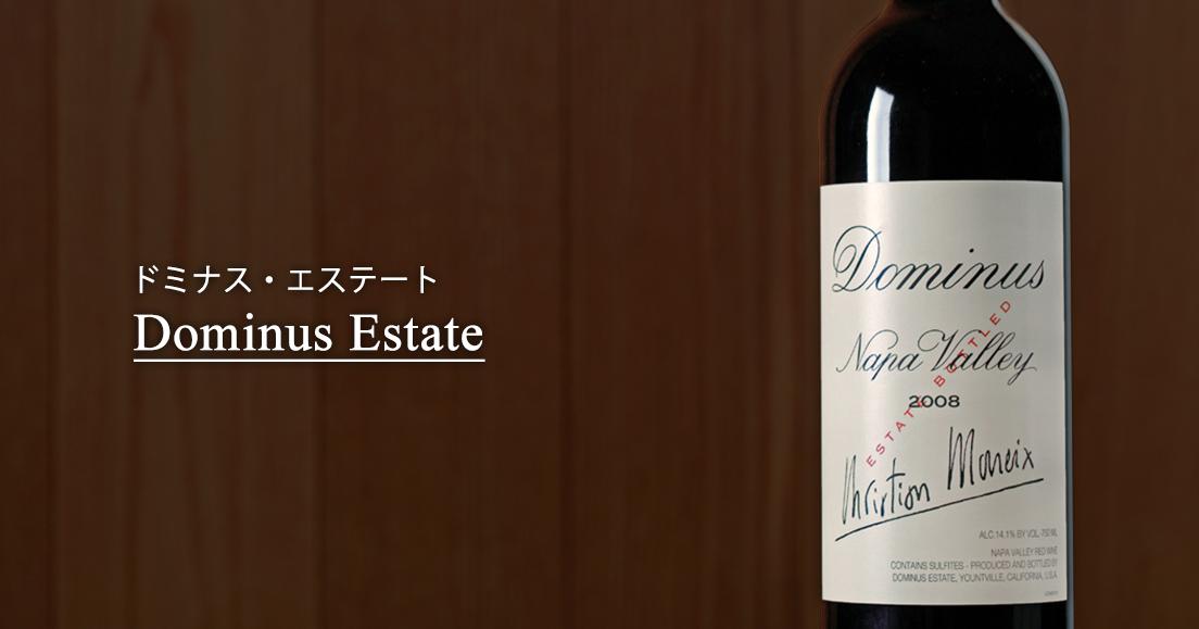 ドミナス・エステート(Dominus Estate)