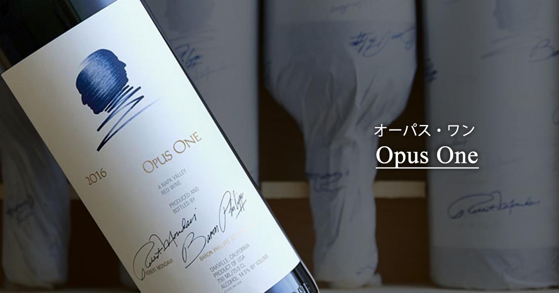 オーパス・ワン(Opus One)