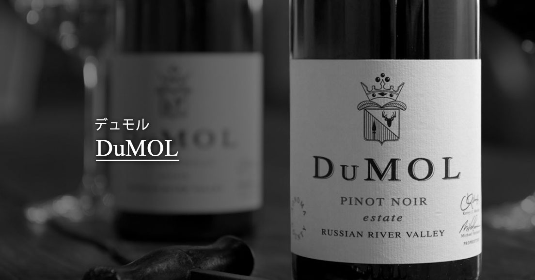 デュモル(DuMOL)