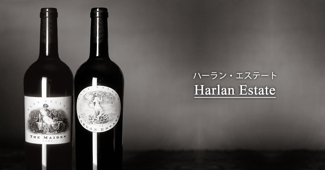 ハーラン・エステート(Harlan Estate)