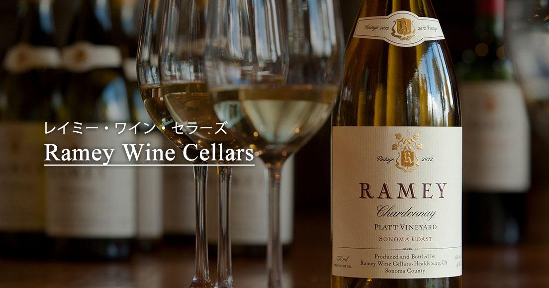 レイミー・ワイン・セラーズ(Ramey Wine Cellars)