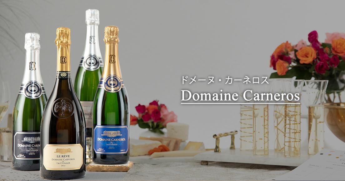 ドメーヌ・カーネロス(Domaine Carneros)