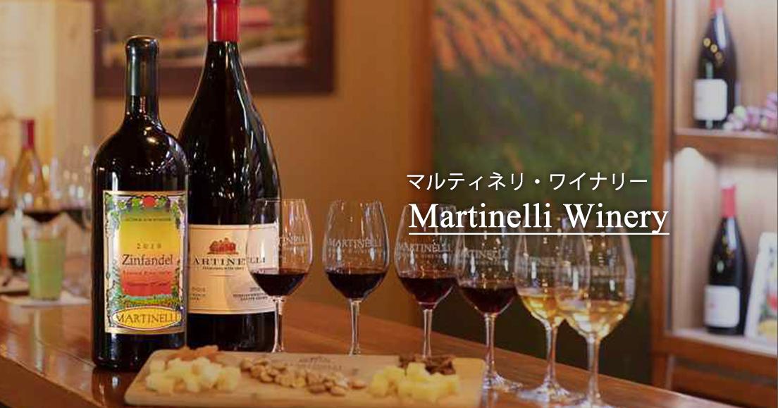 マルティネリ・ワイナリー(Martinelli Winery)