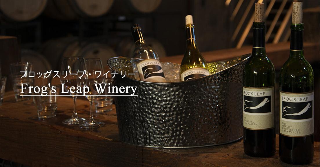 フロッグスリープ・ワイナリー(Frog's Leap Winery)