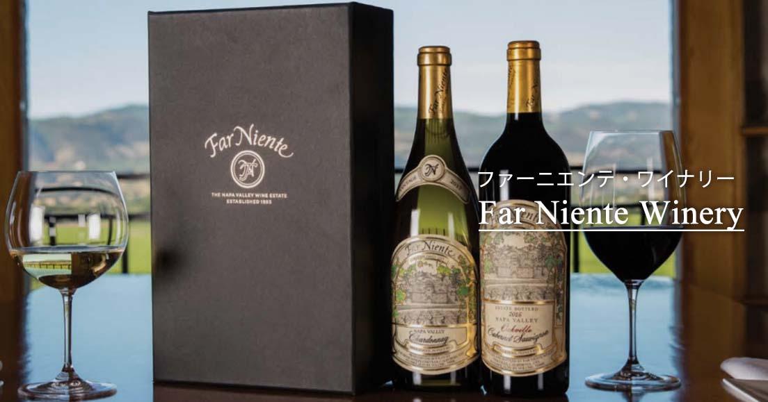 ファーニエンテ・ワイナリー(Far Niente Winery)