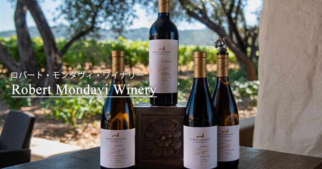 ロバート・モンダヴィ・ワイナリー(Robert Mondavi Winery)
