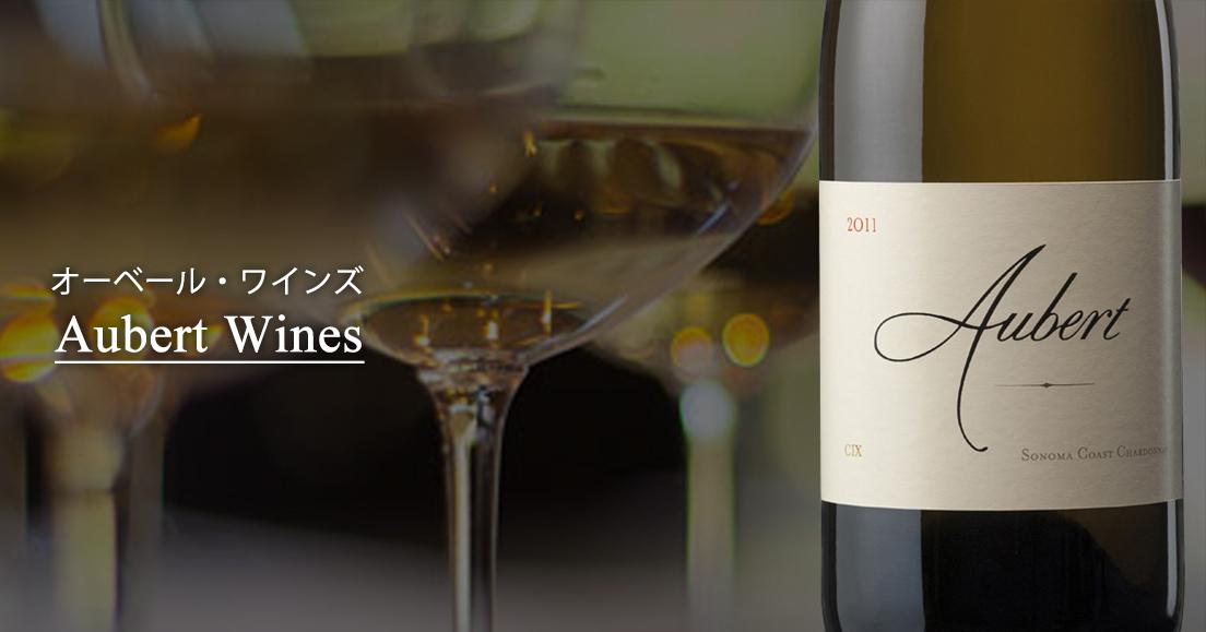 オーベール・ワインズ(Aubert Wines)