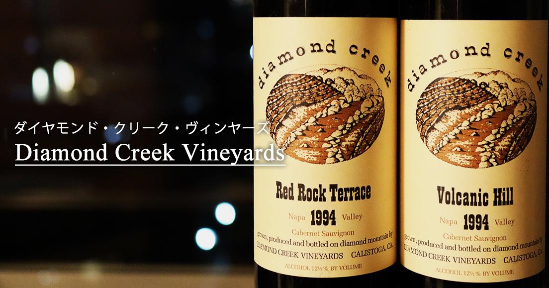 ダイヤモンド・クリーク・ヴィンヤーズ(Diamond Creek Vineyards)