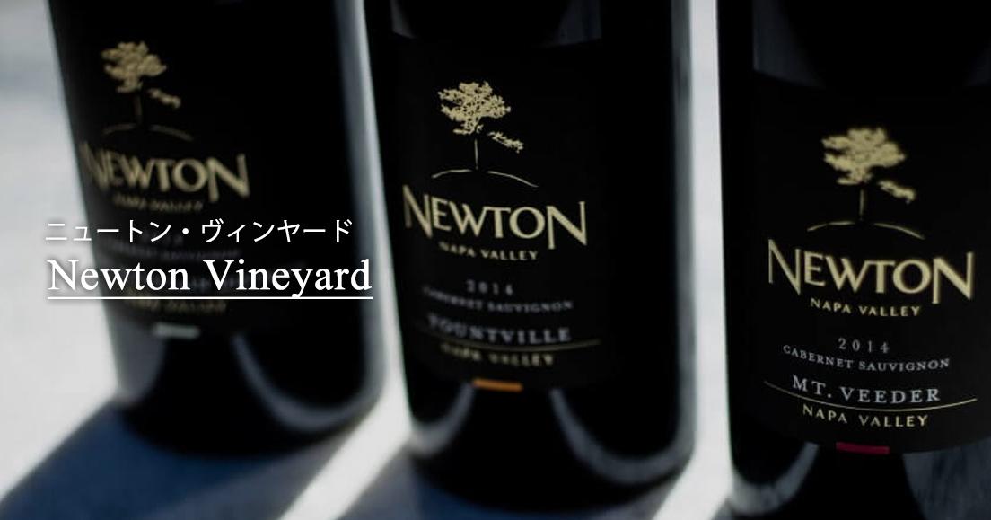 ニュートン・ヴィンヤード(Newton Vineyard)