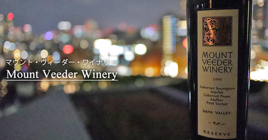 マウント・ヴィーダー・ワイナリー(Mount Veeder Winery)