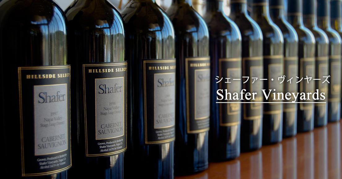 シェーファー・ヴィンヤーズ(Shafer Vineyards)