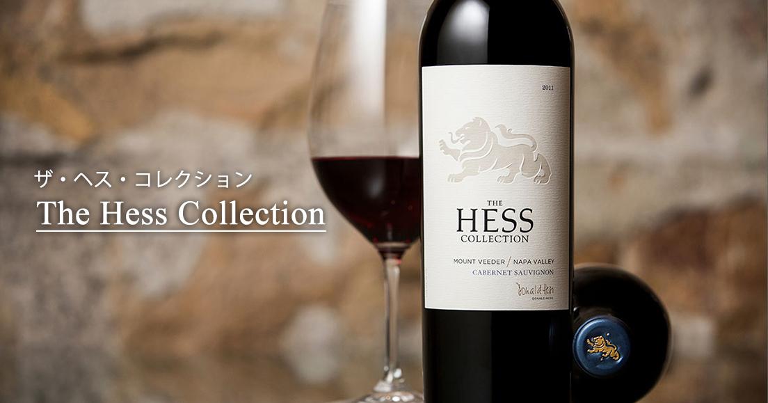 ザ・ヘス・コレクション(The Hess Collection)