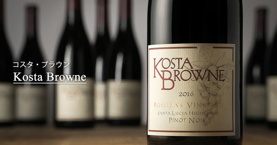 コスタ・ブラウン(Kosta Browne)