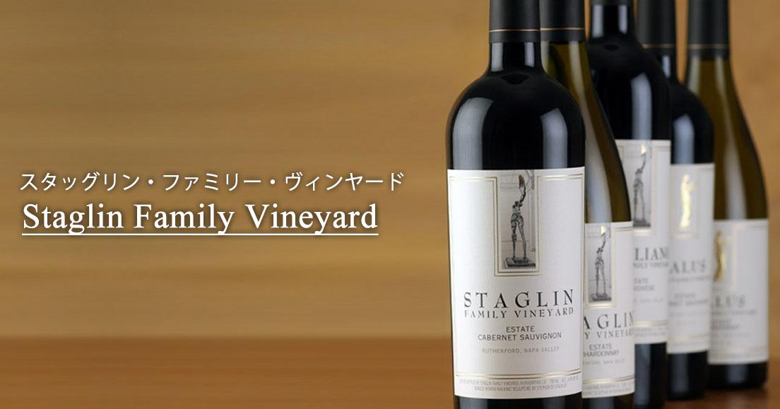 スタッグリン・ファミリー・ヴィンヤード(Staglin Family Vineyard)