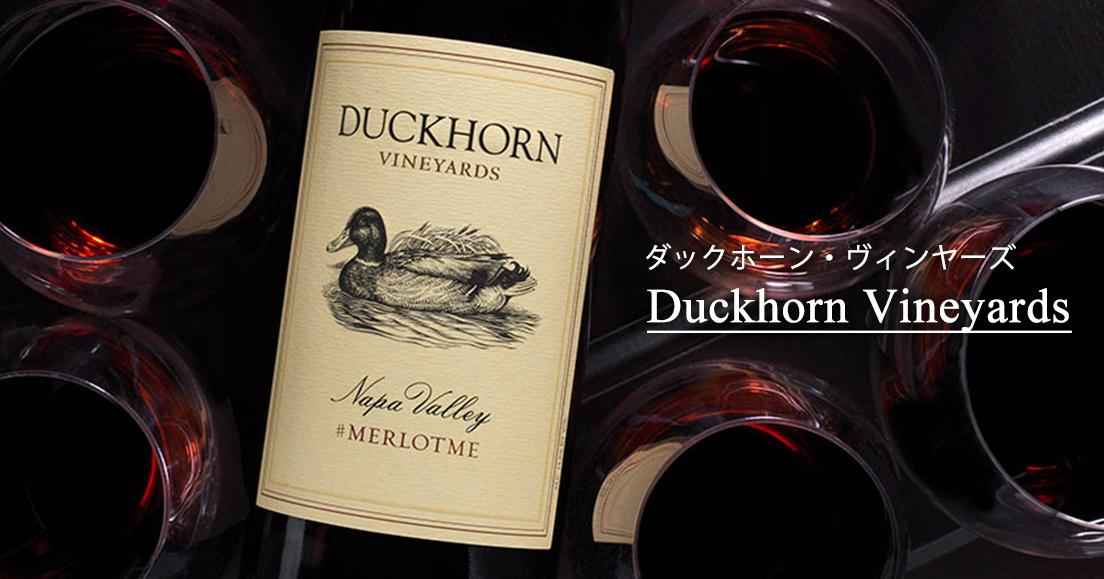 ダックホーン・ヴィンヤーズ(Duckhorn Vineyards)