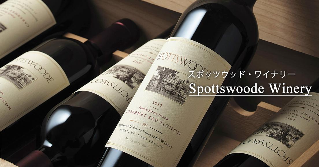 スポッツウッド・ワイナリー(Spottswoode Winery)