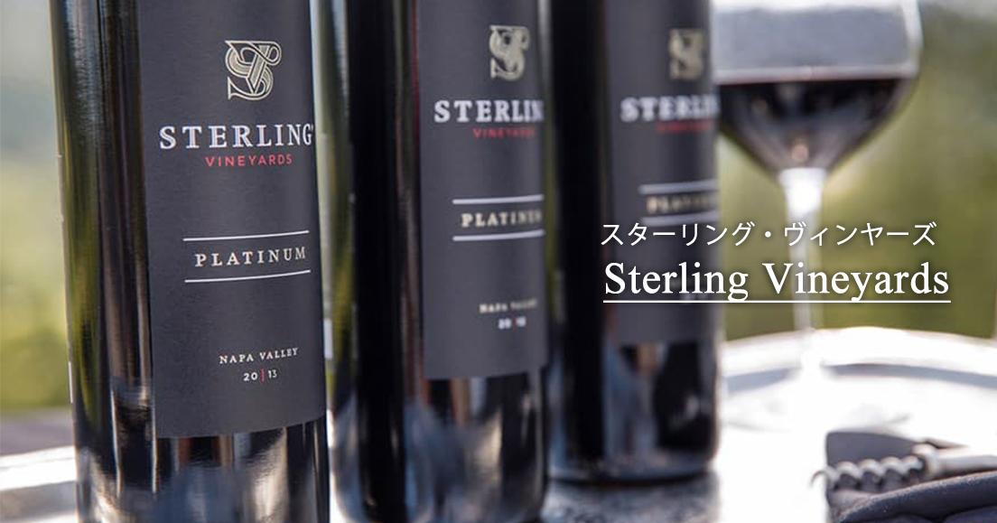 スターリング・ヴィンヤーズ(Sterling Vineyards)