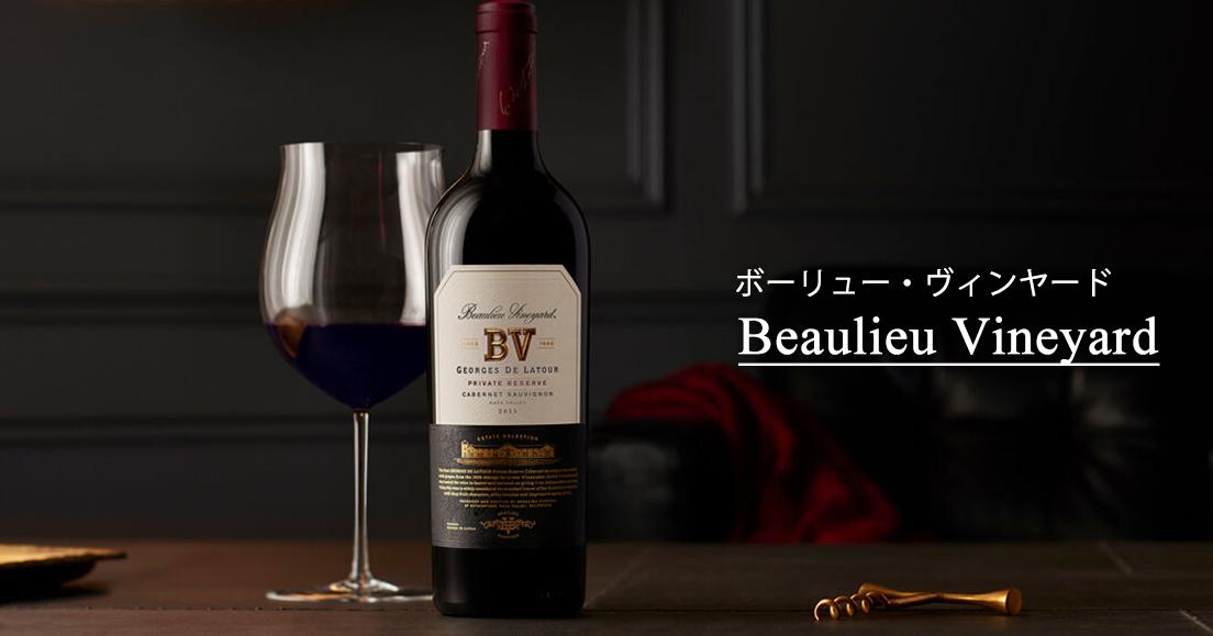ボーリュー・ヴィンヤード(Beaulieu Vineyard)