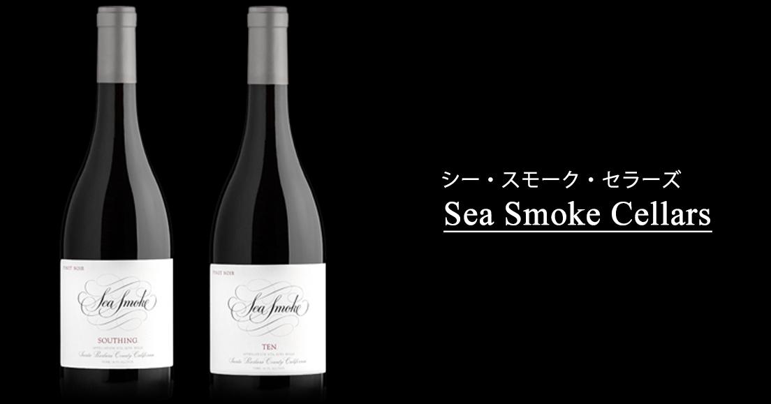 シー・スモーク・セラーズ(Sea Smoke Cellars)