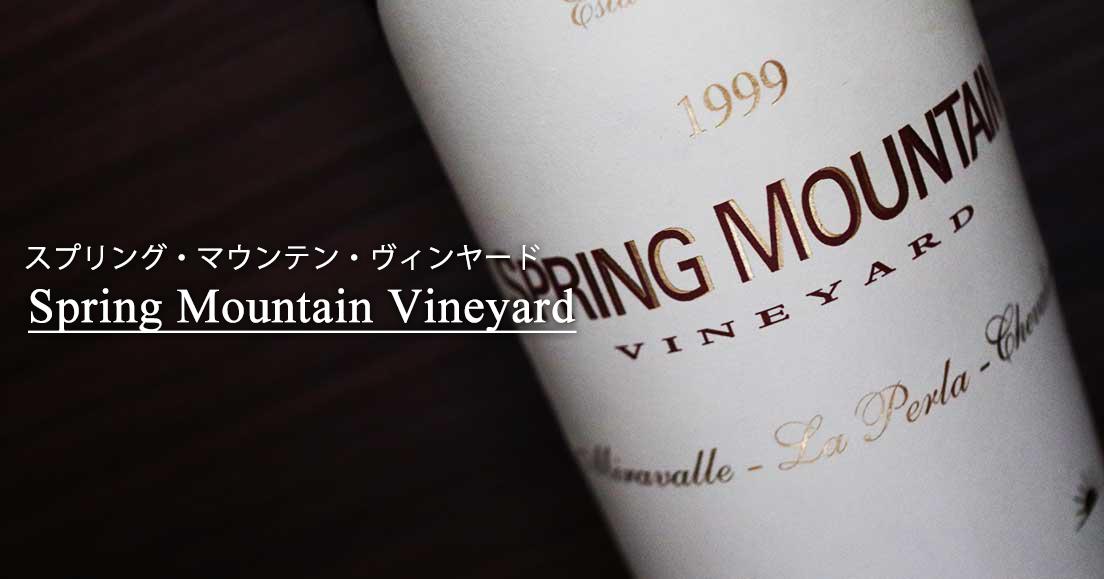 スプリング・マウンテン・ヴィンヤード(Spring Mountain Vineyard)