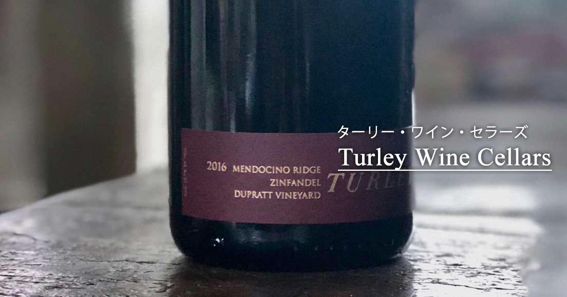 ターリー・ワイン・セラーズ(Turley Wine Cellars)