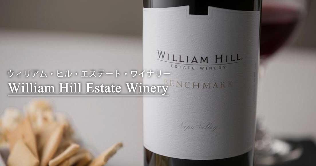ウィリアム・ヒル・エステート・ワイナリー(William Hill Estate Winery)