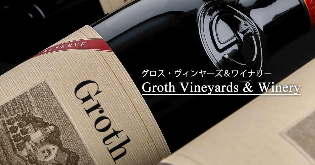 グロス・ヴィンヤーズ&ワイナリー(Groth Vineyards & Winery)