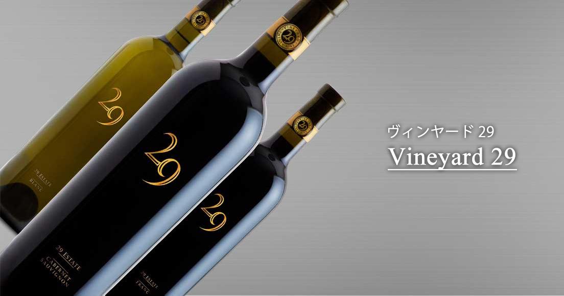Vineyard 29(ヴィンヤード 29)