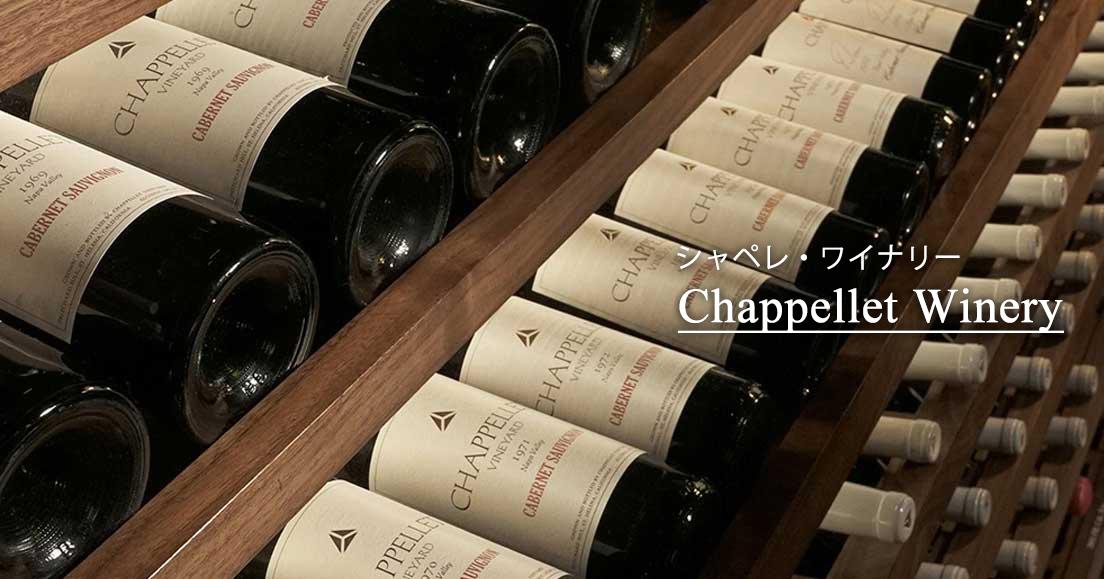 Chappellet Winery(シャペレ・ワイナリー)