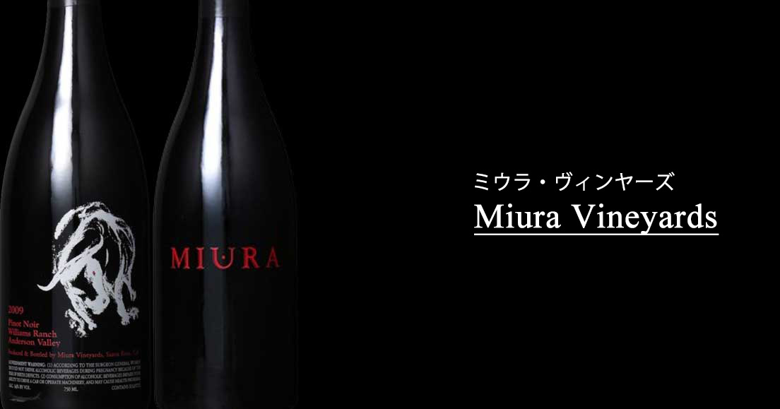 Miura Vineyards(ミウラ・ヴィンヤーズ)